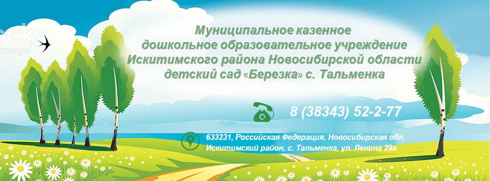 Муниципальное казенное дошкольное образовательное учреждение Искитимского района Новосибирской области детский сад «Березка» с. Тальменка